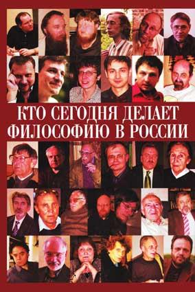 Кто сегодня делает философию в России: Том 1.– М.: Поколение, 2007