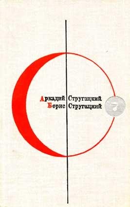 Стругацкие А. и Б. Трудно быть богом; Понедельник начинается в субботу.– М.: Мол. гвардия, 1966