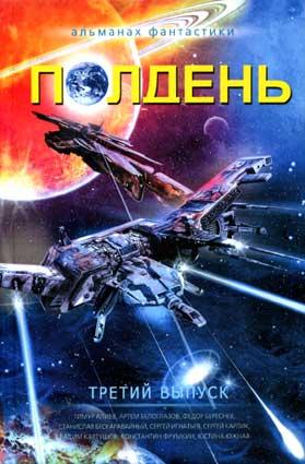 Полдень. Вып. 3.– СПб.: ИП Сидорович, 2015