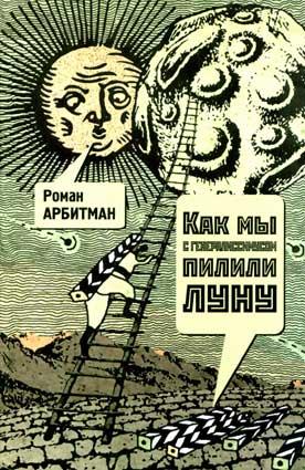 Арбитман Р. Как мы с генералиссимусом пилили Луну.– М.: Время, 2014
