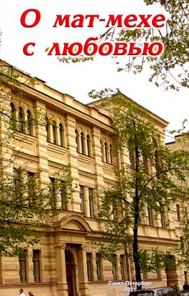 О мат-мехе с любовью.– СПб.: Полярная звезда, 2011