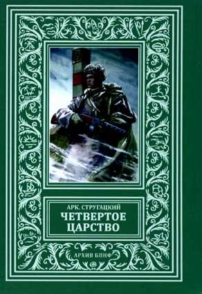 Стругацкий А. Четвертое царство.– Саранск, 2015