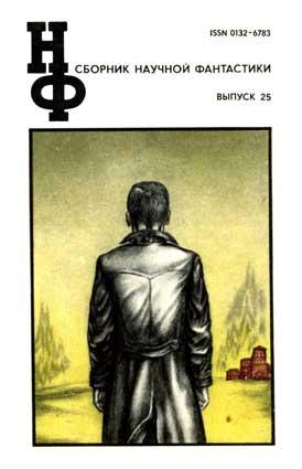 Сборник научной фантастики. Вып. 25.– М.: Знание, 1981