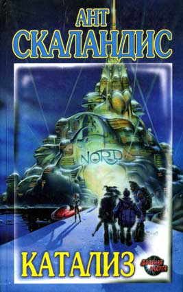 Скаландис А. Катализ.– М.: АСТ; СПб.: Terra Fantastica, 1996