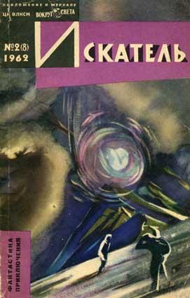 Искатель.– 1962.– № 2