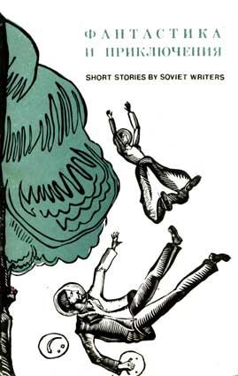 Фантастика и приключения.– M.: Progress Publishers, 1967