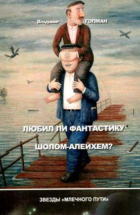 Гопман В. Любил ли фантастику Шолом-Алейхем?– Иерусалим: Млечный путь, 2012