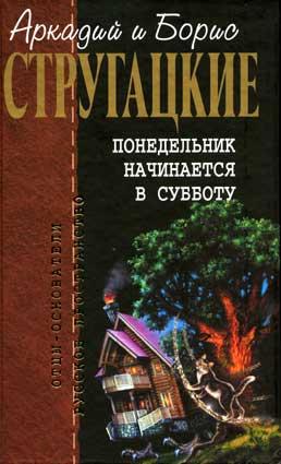 Аркадий и Борис Стругацкие - Понедельник начинается в субботу / 2005 / Аудиокнига