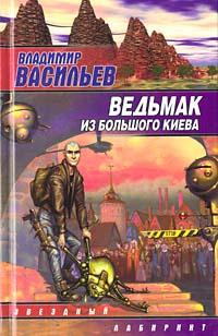 Владимир Васильев Vedmag