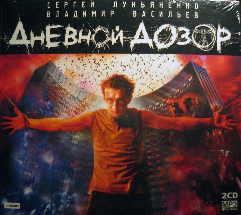 Ночной дозор (2004) скачать торрентом в хорошем качестве hd бесплатно.