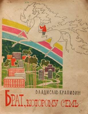 Литературные произведения про дорогу